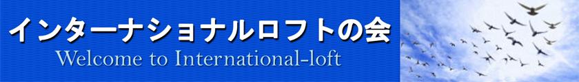 インターナショナルロフトの会